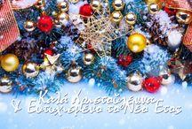 Καλά Χριστούγεννα και Ευτυχισμένο το Νέο Έτος 2016