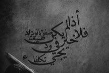 ✿⊱♥ -قصائد واشعار - ♥⊰✿ / by Mariam am