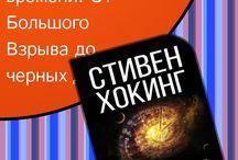Физика FB2, EPUB, PDF / Скачать книги Физика в форматах fb2, epub, pdf, txt, doc