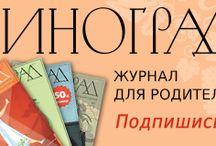 воспитание и православие