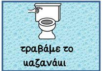 τουαλετα