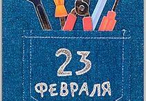23 Февраля Открытки