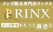 RINX STAFF / ヒゲ脱毛