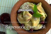 Видео рецепты блюд / Коллекция видео рецептов приготовления блюд