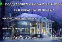 Акция на строительство дома | Ремстройсервис http://www.hmkmos.ru