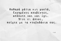 Λόγια ❤️