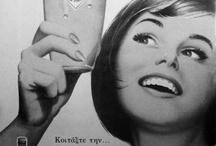 Greek advertisement -vintage,old-