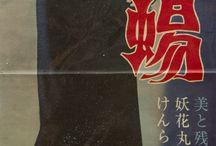 三島由紀夫 Mishima Yukio / 世界的な作家、三島由紀夫に関する諸々