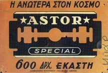 παλιες ελλην.διαφημισεις