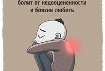 психосаматика