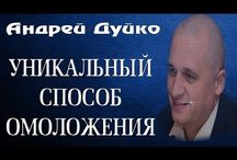 Андрей Дуйко/ Andrii Duiko - YouTube