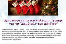 """Χριστουγεννιάτικο Κάλεσμα Άγαπης για το """" Χαμόγελο του παιδιού """""""