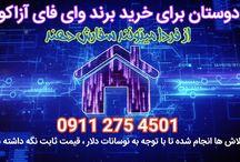BMS smart home