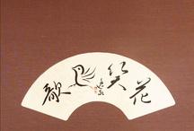 shodo / traditional Japanese art
