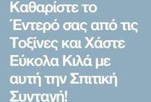 ΑΠΟΤΟΞΙΝΩΣΗ ΕΝΤΕΡΟΥ