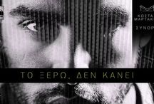 New promo song... Κώστας Μαρτάκης - Είναι Ν' Απορείς (Lyric Video)