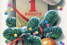 Новогодние советские окрытки