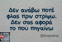 Greek humour