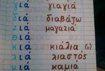 λογοθεραπεία στα ελληνικά / Ασκήσεις λογοθεραπείας τα ελληνικά και μόνο.