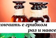 Здоровье грибок и папилломы