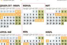 Календарь выходных дней в 2018 году