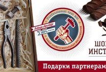 HelloGifts.ru / Корпоративные сувениры и подарки с логотипом Вашей компании. Дарите интересные и полезные подарки, мы  Вам поможем! Шоколадные наборы с коньяком, виски или ликером, с фирменной и корпоративной символикой. +7 (925) 500-23-95  +7 (929) 972-33-06 E-mail: info@hellogifts.ru http://www.hellogifts.ru