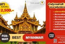 BEST MYANMAR 3D2N 12,500฿