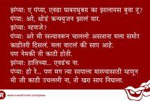 Marathi Jokes / मराठी विनोद - [Marathi Jokes, Marathi Vinod, Marathi Humour] सर्व वगोगटातील वाचकांसाठी मराठी भाषेतील हलक्या फुलक्या विनोदांचा संग्रह.