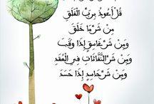 أدعية من القرآن / ادعية من القرآن الكريم . أذكار يومية