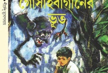 Books Worth Reading / Old Pujo Shonkha