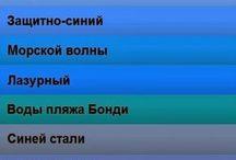 colour names