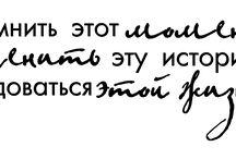 тексты, шрифты