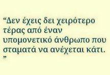 Λόγια.....