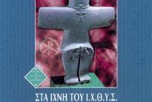 Στα Ίχνη του Ι.Χ.Θ.Υ.Σ. - Στράτου Θεοδοσίου, Μάνου Δανέζη / Tο βιβλίο ξετυλίγει το νήμα από την αρχή, ακολουθώντας τα ίχνη του I.X.Θ.Y.Σ. (Iησούς Xριστός Θεού Yιός Σωτήρ), συνδυάζοντας τις εθνικές με τις ιουδαϊκές και τις θεολογικές με τις επιστημονικές πηγές, δίνοντας στον αναγνώστη μια συνθετική άποψη για την ιστορικότητα των γεγονότων του βίου του Iησού Xριστού καθώς και τις κοινωνικές, φιλοσοφικές και επιστημονικές επιρροές οι οποίες διαμόρφωσαν, ή στο μέλλον θα αμφισβητήσουν, την αντίληψη αυτού που ονομάζουμε «χριστιανικό δόγμα».