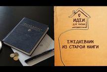 из старых книжек