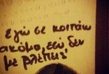 Τα λόγια κομμάτια...