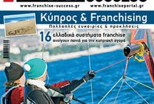 Τεύχος 58 του FRANCHISE SUCCESS / Στο νέο τεύχος -58- free press του FRANCHISE SUCCESS παρουσιάζονται αναλυτικά οι ευκαιρίες και οι δυνατότητες που δίνει το franchising στη συνεργασία ελλαδικών και κυπριακών επιχειρήσεων.
