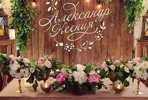 ресторан свадьбы