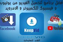 افضل برنامج لتحميل الفيديو من اليوتيوب و الفيسبوك للكمبيوتر و الاندرويد