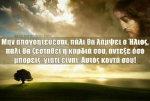 ορθοδοξια