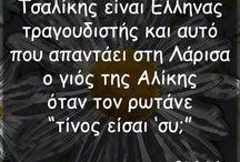 ΑΣΤΕΙΑΚΙΑ