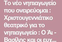 ΧΡΙΣΤΟΥΓΕΝΙΑΤΙΚΕΣ ΓΙΟΡΤΕΣ