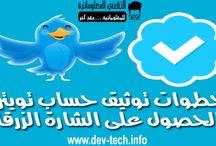 الطريقة الرسمية لتوثيق حسابات تويتر 2017 و الحصول على الشارة الزرقاء