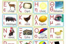 παιχνιδια με λεξεις αλφαβητα
