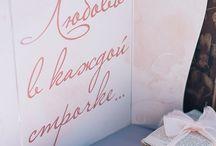 Все о любви / Организация: Dolce Vita ~~~~~~ Флористика: Fiori ~~~~~~ Декор: JennyArt Event Design ~~~~~~ Фото: Колчина Наталья