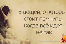 8 вещей
