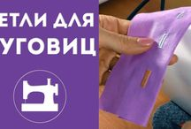 Галина Балановская шитьё