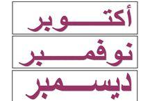 arabe mois