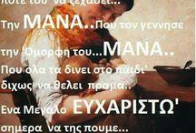 Μαμα_Μητερα_Μανουλα