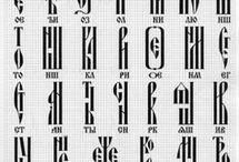 Буквы, тексты